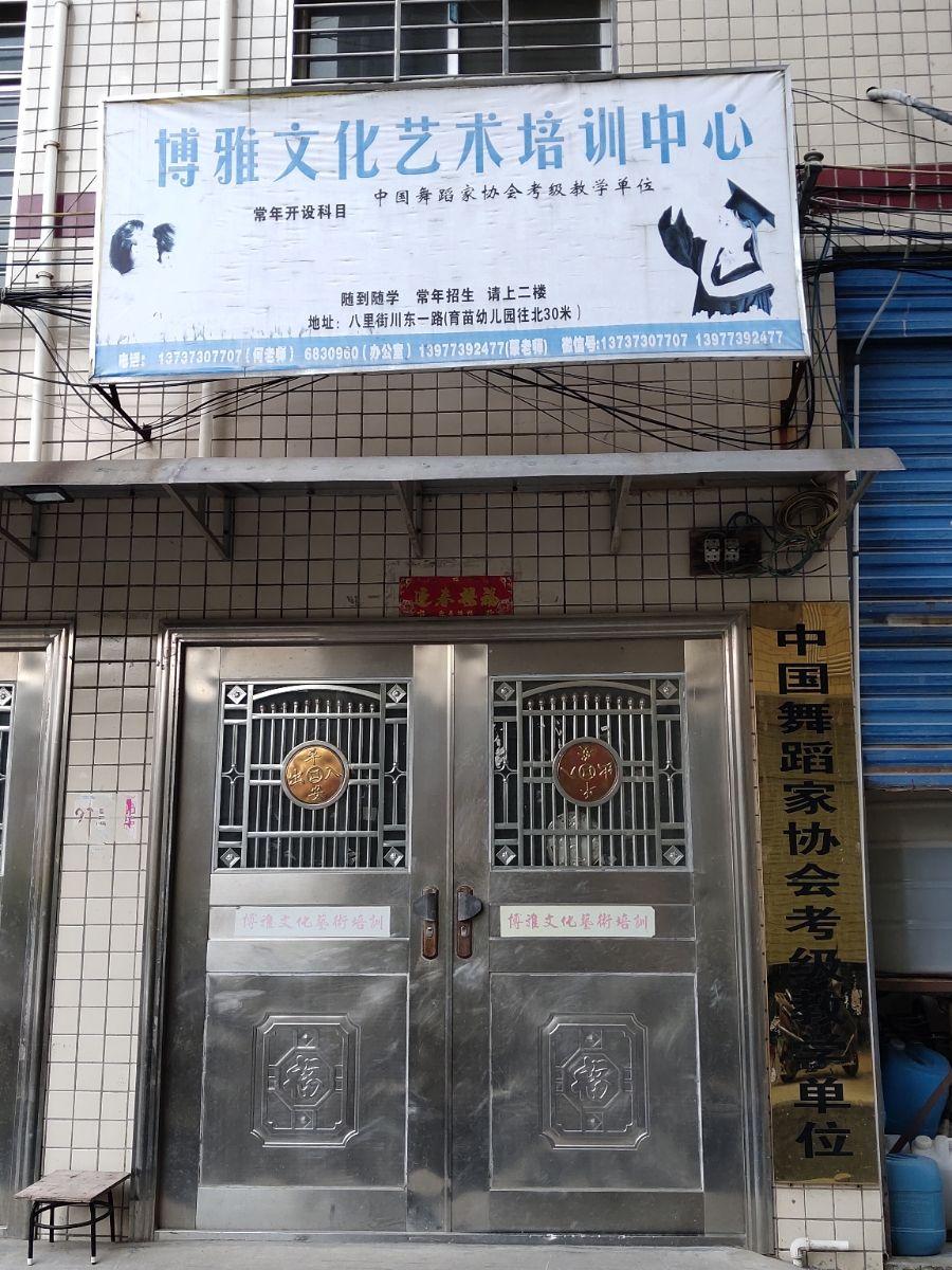 博雅文化艺术培训中心