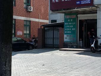 龙川赛鸽俱乐部