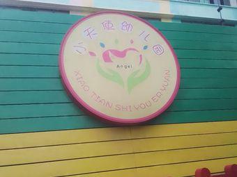 吴江区小天使幼儿园