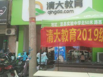 清大教育(温县个性化学习中心)