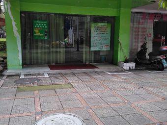 新生活化妆品(新洲花园店)