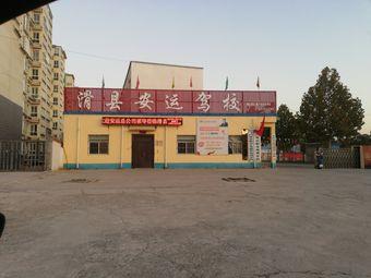 安阳市交通运输技工学校