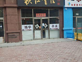 秋江书法工作室