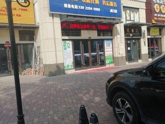 皓宇新能源汽车(虎门店)