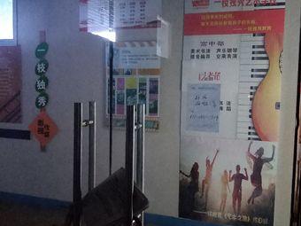 一枝独秀艺术学校(大杨树店)