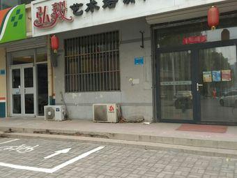 弘毅艺术培训中心