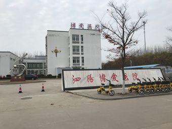 泗阳博爱医院