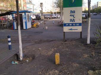 芦草沟CNG加气站