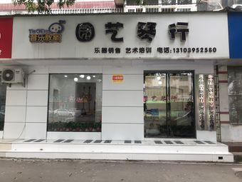 小熊吉他教育漯河运营中心