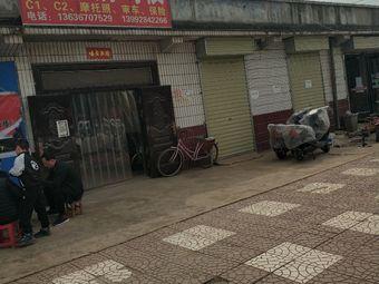 华清驾校(秦陵北路)