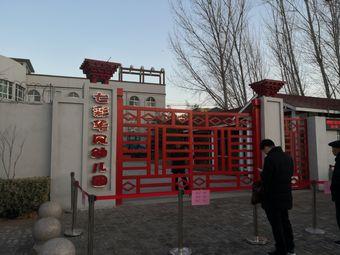 兰考县七彩华风幼儿园