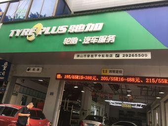 驰加轮胎汽车服务(容桂大道北店)