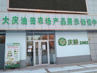 大庆石油管理局农场