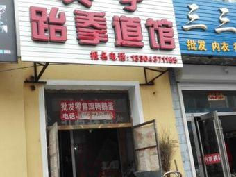 奥宇跆拳道馆