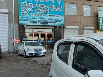 晟林精品二手车