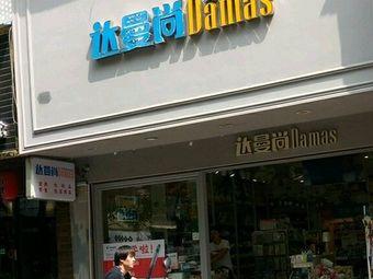 达曼尚文创生活馆