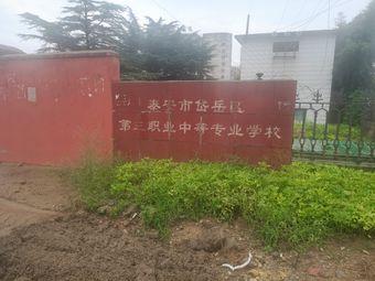 岱岳区第三职业中等专业学校