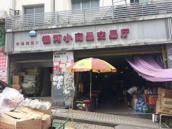 银河小商品交易厅