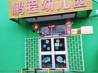 鹏程幼儿园