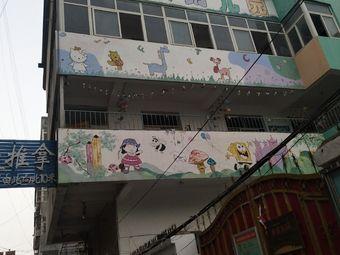 小龙人幼儿园(前进东路)
