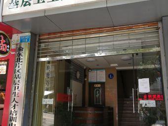 渝东北片区基层卫生人才培训中心