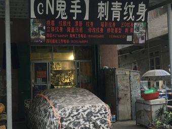 cN鬼手刺青纹身(泉州店)