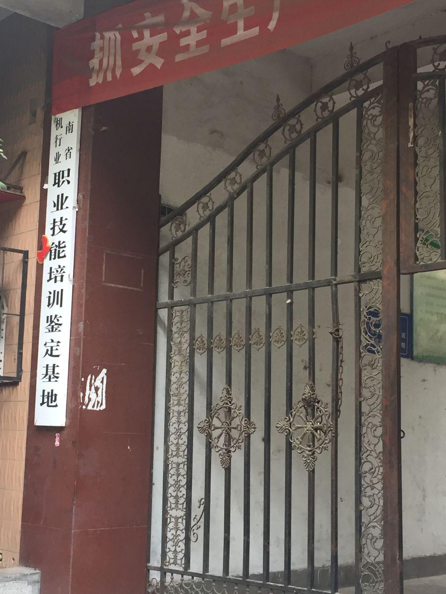 河南省农机行业职业技能培训鉴定基地