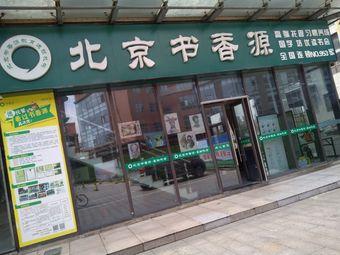 北京书香源(NO.953家店)