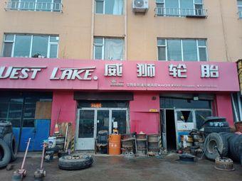 安图县路通轮胎商店