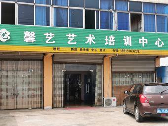 馨艺艺术培训中心