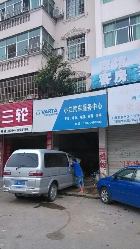 小江电瓶中心