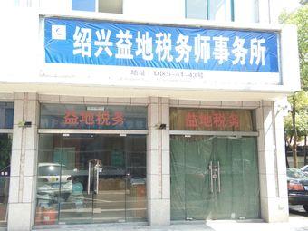 绍兴益地税务师事务所