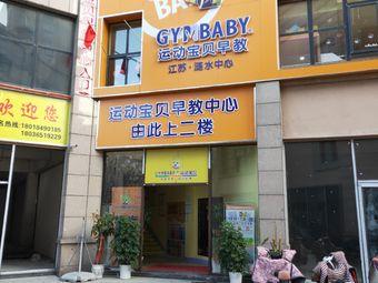 GYMBABY运动宝贝早教中心