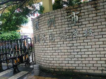 深圳市康桥外国语学校