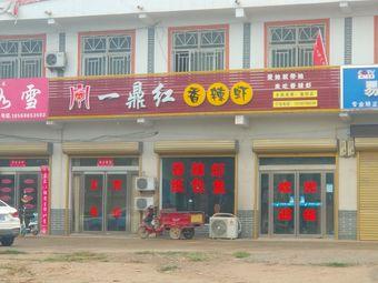 一鼎红香辣虾(堌阳店)