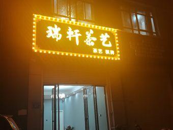 瑞轩茶艺棋牌