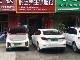 时珍养生体验馆(柳州基隆1041店)