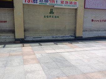 啄木鸟(迎宾广场店)