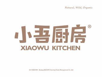 小吾厨房(国贸银泰店)