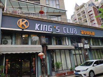 KInG'S Club 英皇俱乐部