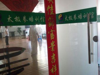 太极拳培训馆
