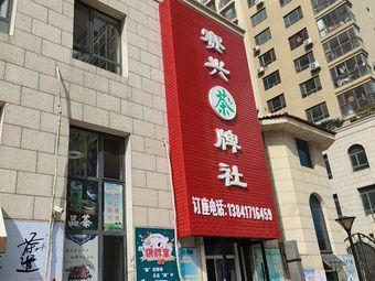 赛兴茶牌社