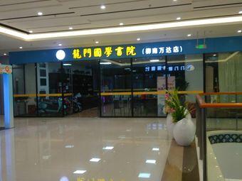 龙门国学书院(柳南万达店)