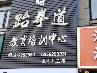 熙武门跆拳道教育培训中心
