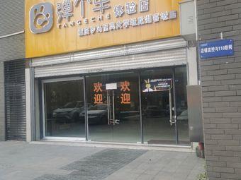 弹个车体验店(重庆罗马尼奥大学城龙湖睿城店)
