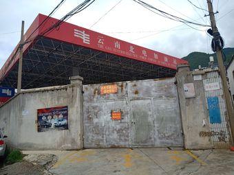 云南北电加油站