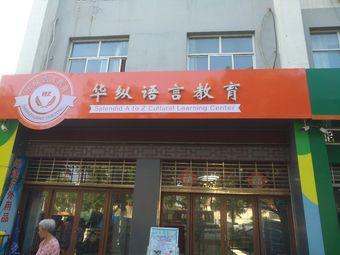 华纵语言教育