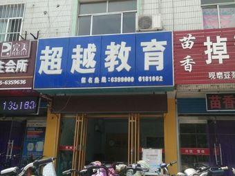 超越汽车装潢(东关大街店)