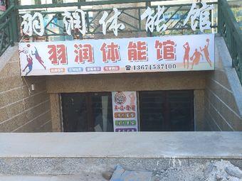 羽润体能馆
