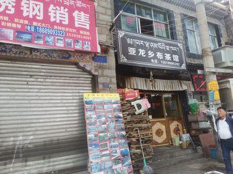 亚龙乡布茶馆